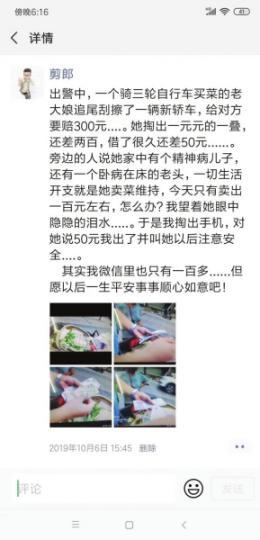 78歲賣菜老人剮蹭小轎車,交警自掏腰包幫老人湊齊賠償