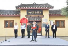 國內首家無線電宣傳教育基地在瀏陽揭牌成立