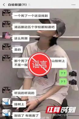湖南高校女生被拐賣、挾持甚至殺害?又是謠言!!