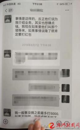 """""""只怪他太好騙了!""""株洲男子48天被同學詐騙29次致傾家蕩產"""