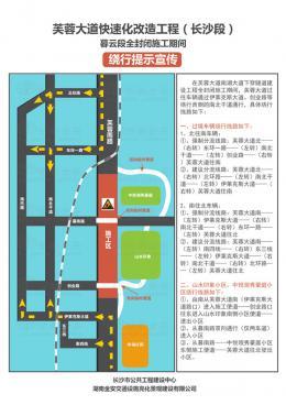 芙蓉大道快改施工 這個路段15日起全封閉6個月