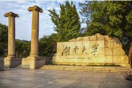 湖南大學建筑學科辦學90周年慶典大會