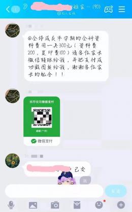 湖南所有老師和學生家長請注意 騙子潛入各個班級QQ群假冒班主任收費