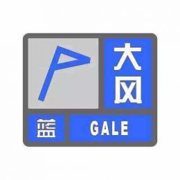 17時40分,長沙市氣象臺發布大風藍色預警