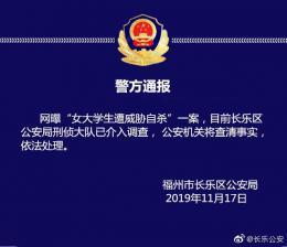 福州女大學生遭威脅自殺,警方已介入調查