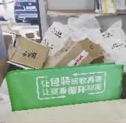 垃圾桶全是快遞紙箱,雙11后全湖南2億件快遞包裝該如何處理?