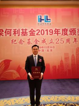 湖南農業大學博士生導師印遇龍、劉仲華榮獲2019年度何梁何利獎