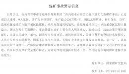 山西平遙爆炸致15死9傷 官方:主要負責人利欲熏心