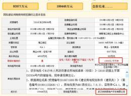 中国铁建10.04亿中签长沙梅溪湖双限地,浔龙河三宗地块均底价成交