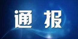 郴州市公安局副处级侦查员谭军龙接受纪律审查和监察调查