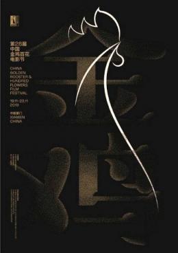 金鸡百花电影节19日晚开幕,黄晓明担任开幕式主持人