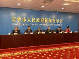 2019湖南(长沙)网络安全•智能制造大会11月28日开幕