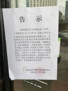 """长沙一小区新物业清场时发现遗留物品,疑似是""""枪支"""""""