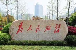 """郴州汝城:解""""三難""""問題為百姓減負"""