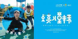 世界儿童日(长沙)青少年摄影大赛100幅作品集中展出