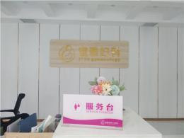 賣卵黑幕:涉事公司門診部否認,長沙市開福區衛監局暫未查出問題