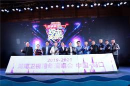 官宣!吳亦凡、王一博等加盟湖南衛視跨年演唱會,7大亮點決勝跨年夜