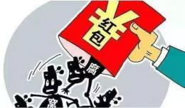 """紅包禮金""""殲滅戰""""再升級,長沙芙蓉區今年以來已查處44人"""